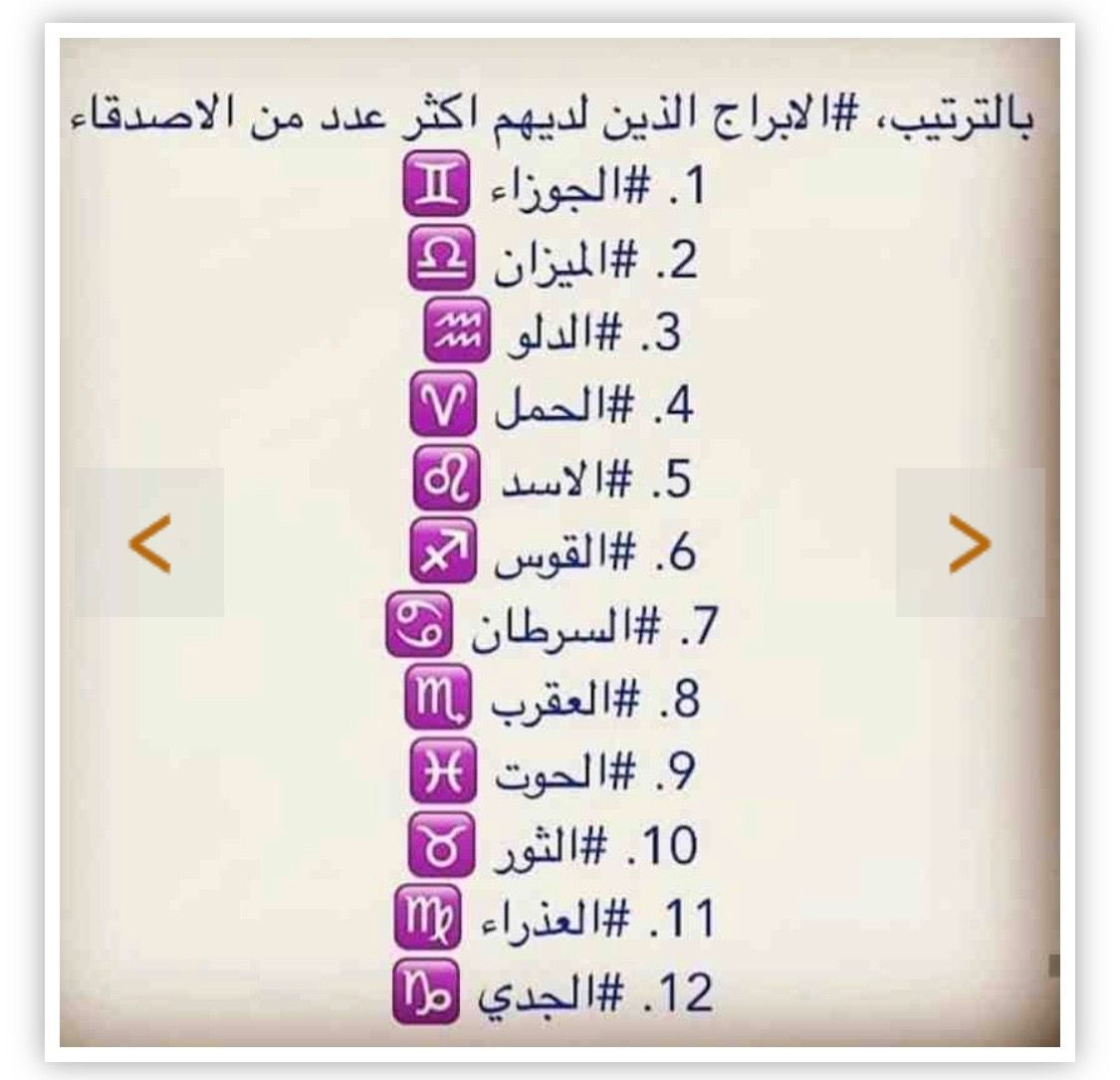 Pin By Samar Anan On Leo Others Arabic Funny Magic Words Arabic Quotes