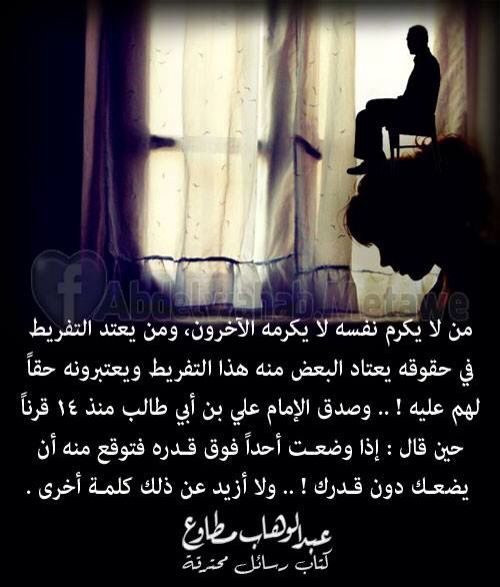 Pin By Amly On كلمات من ذهب Arabic Words Words Wise Words