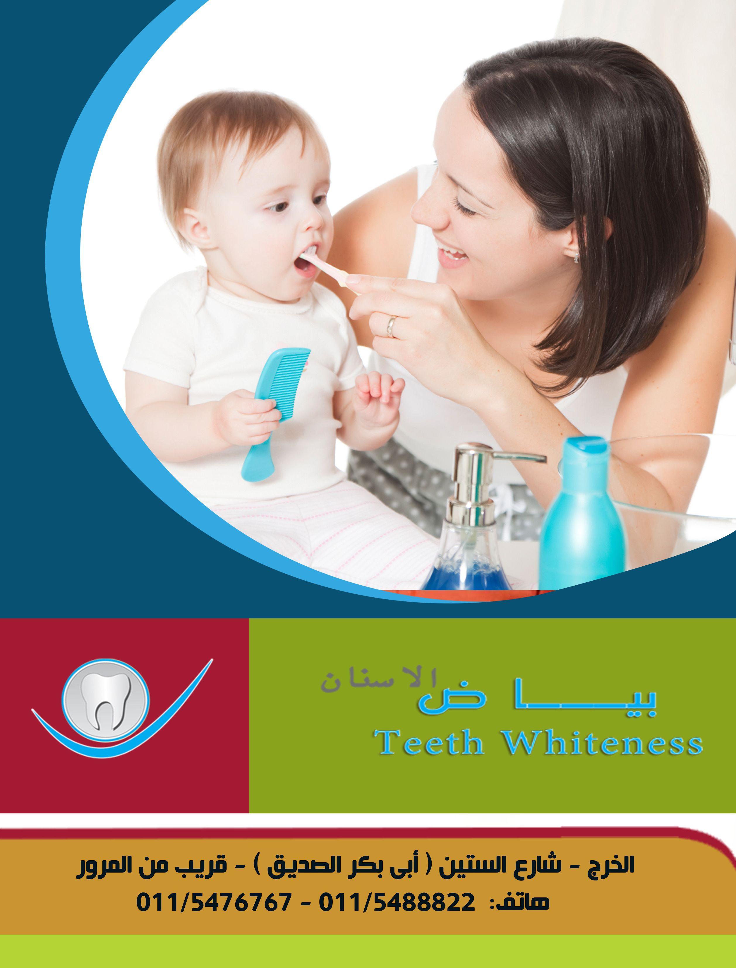 التسنين سن تبرز ولثة تؤلم تظهر السن الأولى للطفل عادة في أي وقت من عامه الأول كما أن بعض الأطفال يولدون ولديهم بعض الأسنان الظاهرة إلا أنه في أغلب Teeth