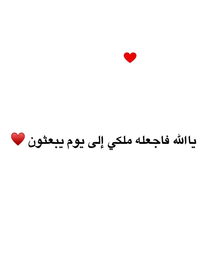 يالله In 2020 Love Quotes Arabic Calligraphy My Love