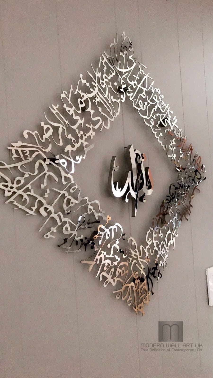 Vertical Bismillah Wall Art Stainless Steel Via Modern Wall Art Uk