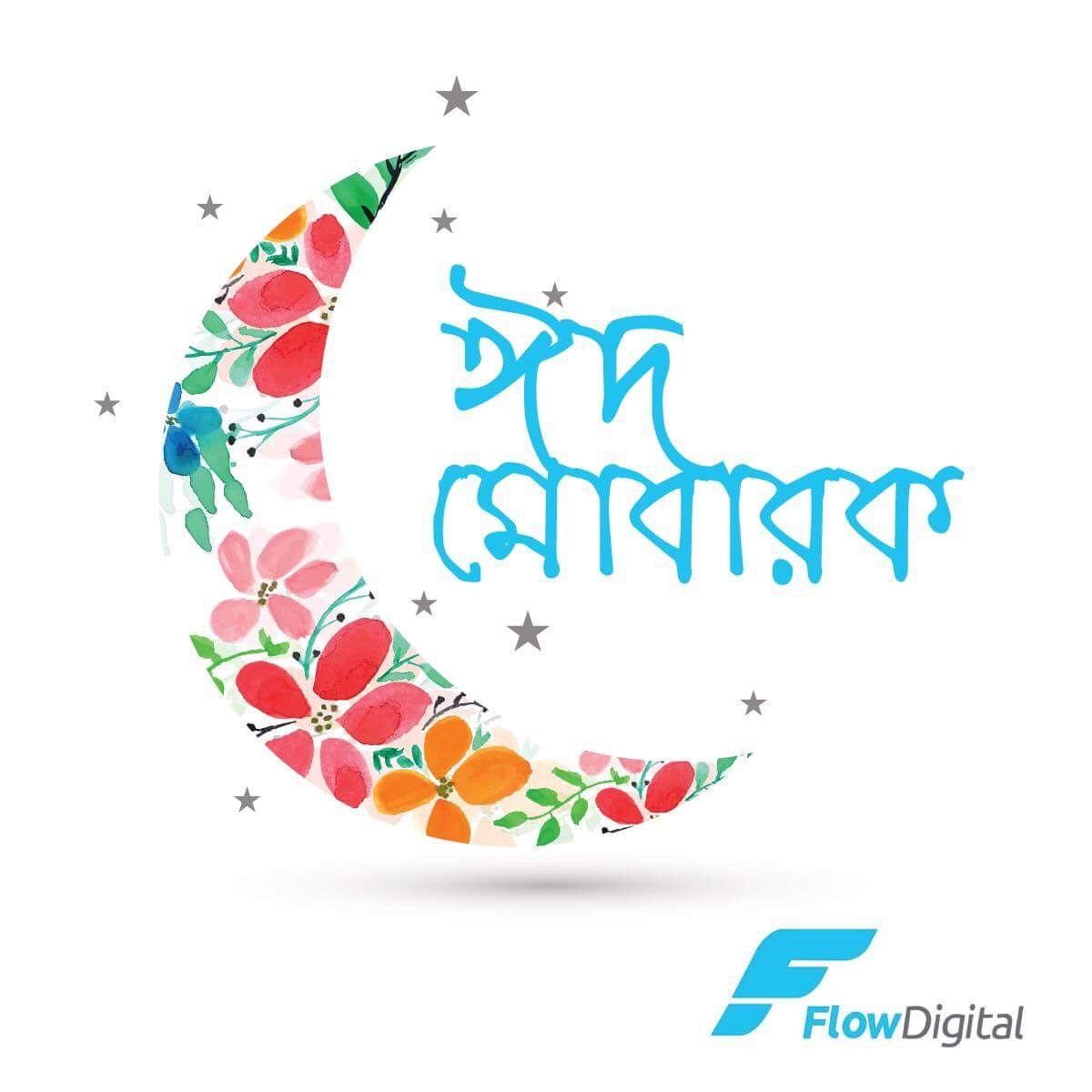 Eid Mubarak Eid mubarak, Arabic calligraphy, Eid