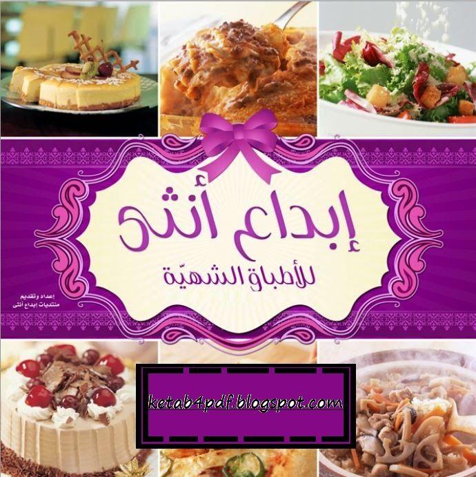 كتاب فور Pdf Cooking Cooking Recipes Meals