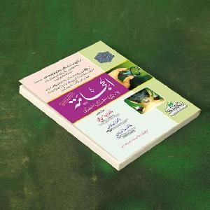 Hijama Book In Urdu Pdf