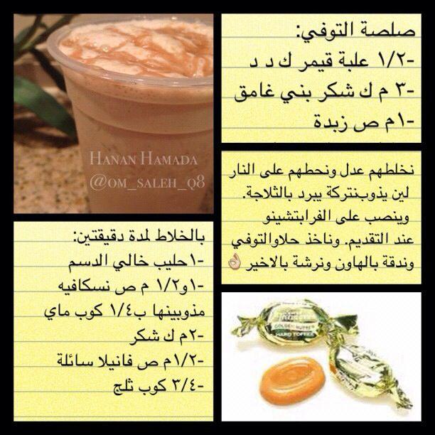 وصفات Tea Biscuits Food Arabic Food