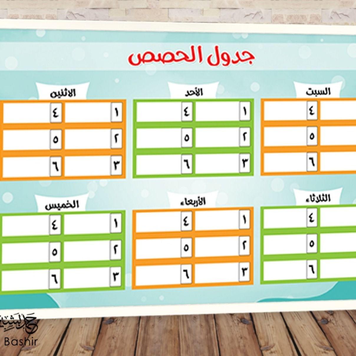 جدول حصص الاسبوعي المدرسي جاهز للطباعة شكل 6 Home Decor Decor Furniture