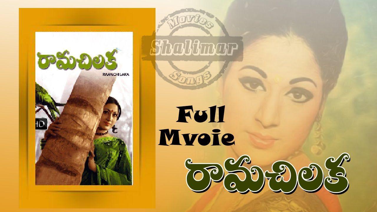 cool Rama Chilaka Telugu Full Length Movie Vanisri