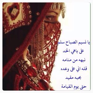 يا نسيم الصباح سلم على باهي الخد نبهه من منامه قله اني على وعده بحبه مقيد حتى يوم القيامة Arabian Women Yemeni Clothes Yemen
