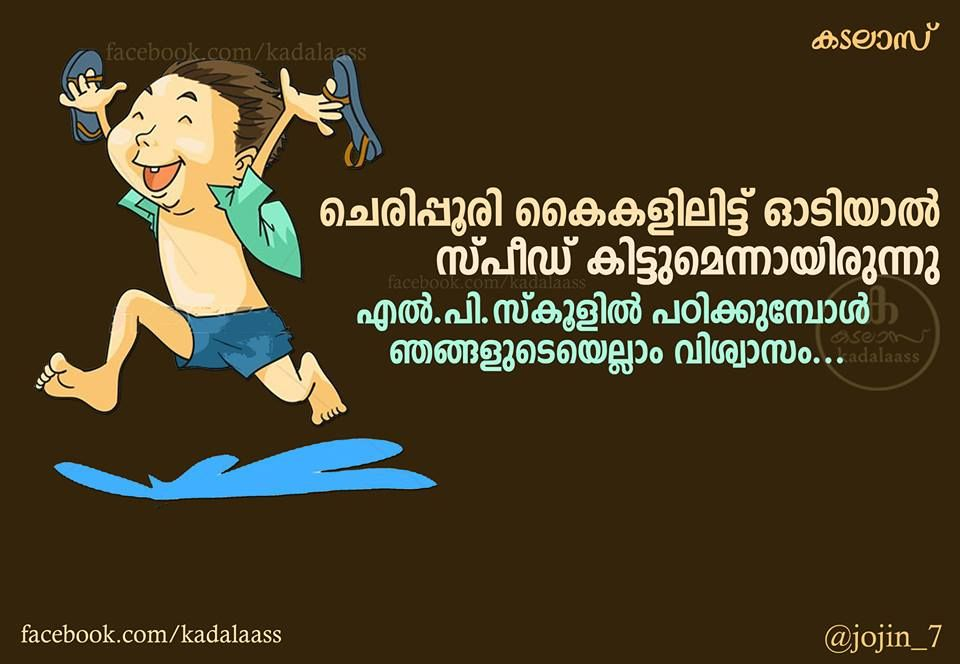 Pin By Nasli Nazir On General Info Reality Quotes Malayalam Quotes Funny Quotes