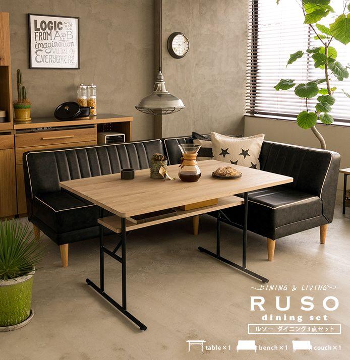 Ruso ソファーダイニング3点セット ソファーダイニング ダイニングソファ インテリア 家具