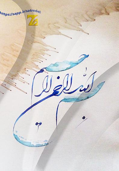 خوشنویسی شکسته نستعلیق قسمتی از تابلو ان یکاد بسم الله الرحمن الرحیم تحریر و طراحی قطره بهار 1394 Calligraphy Art Art Tri