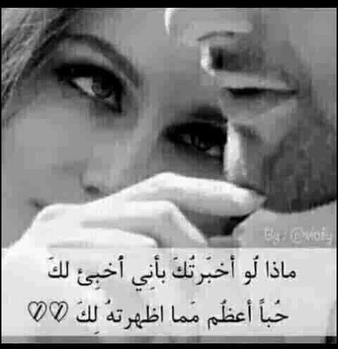 مالفائده من حبي لك هههه Sweet Quotes Arabic English Quotes Arabic Love Quotes
