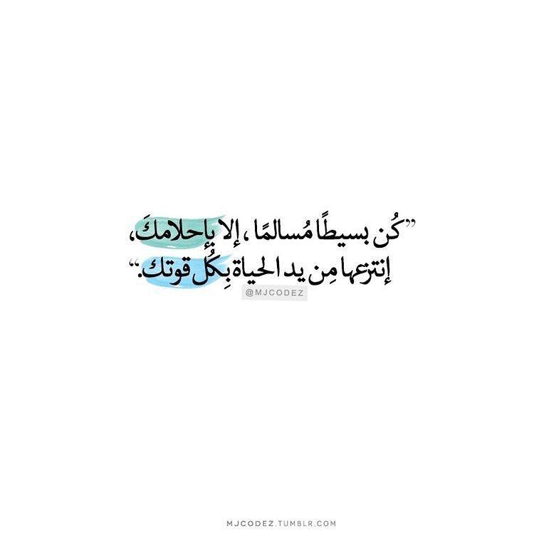 تطوير الذات تفاؤل أمل نجاح تطوير ذاتي ايجابية تطوير تنمية ذاتية جمال حكمة عقل طور مهاراتك طور ذات Wisdom Quotes Life Quran Quotes Love Words Quotes