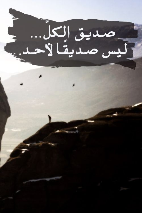 A friend of everyone is not a friend of anyone  #arabic