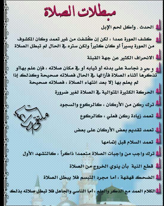 مبطلات الصلاة Arabic Quotes Quotes Quran