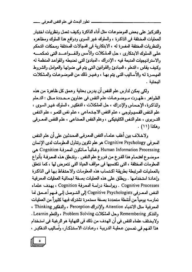 علم النفس المعرفي المعاصر أنور محمد الشرقاوي Words Word Search Puzzle Math