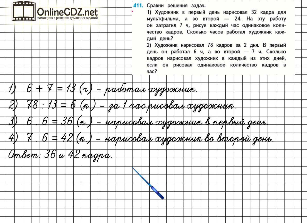 Решение задачи по математике 4 класс ответ задачи по кинематике с решениями с графиками