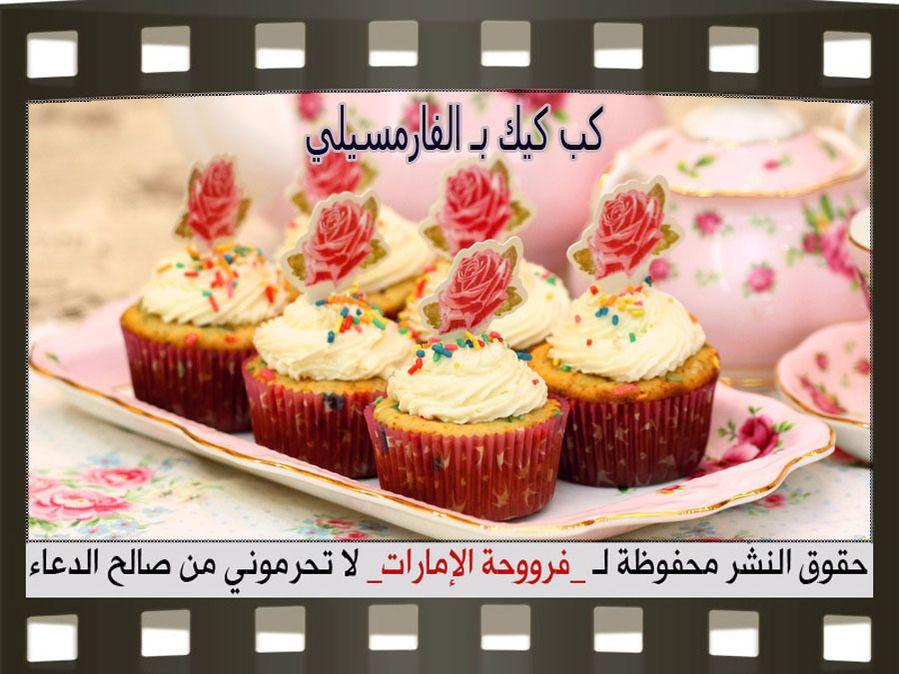 كب كيك بالفارمسيلي بالصور Cupcake Recipe Food Desserts Arabic Food