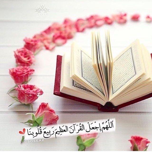 Misho Al Dossari On Instagram تصميمي تصاميم رمزيات غرد بصورة صور روعه ذوق فوتو نشر منشن تمبلر دين قرآن حديث دعاء Quran Quran Book Learn Quran