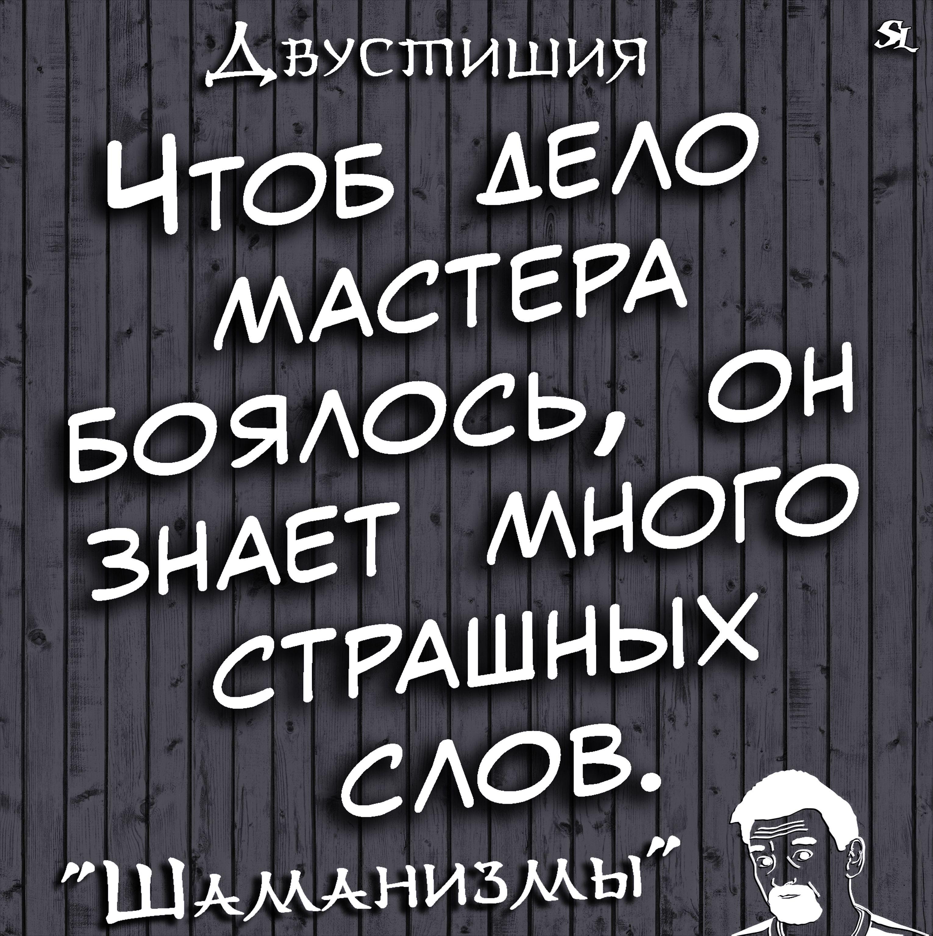 Pin Na Doshci Shamanizmy Yumor