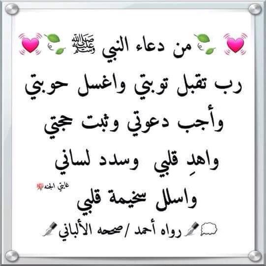 من دعاء النبي صلى الله عليه وسام Arabic Calligraphy Calligraphy