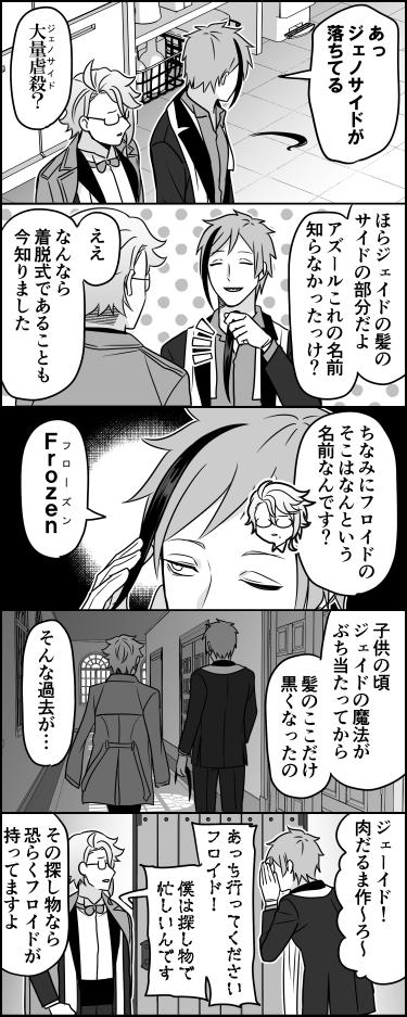 🐲すけ まる 年齢