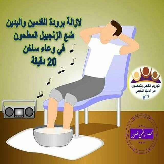 البرد في الآطراف Body Health Natural Medicine Health And Wellness
