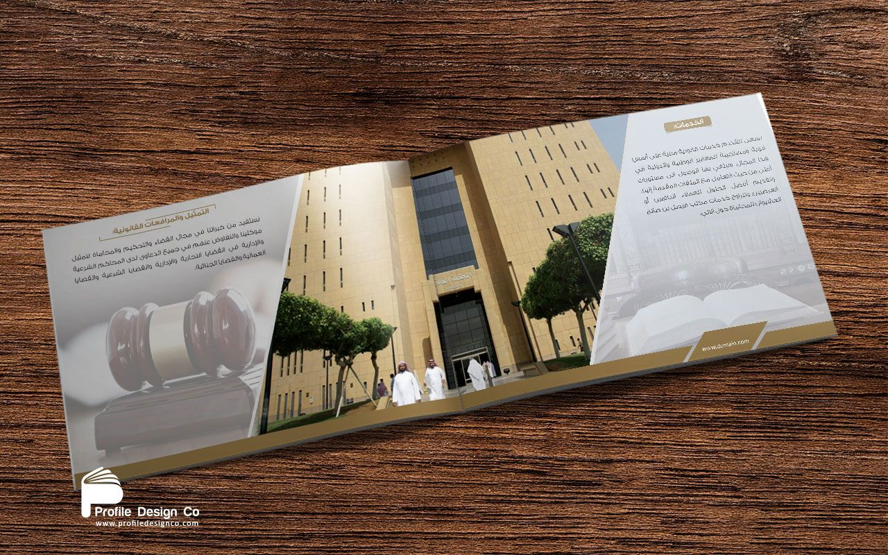 تصميم بروفايل الشركة وإعداد البروشورات Profile Design Design Profile