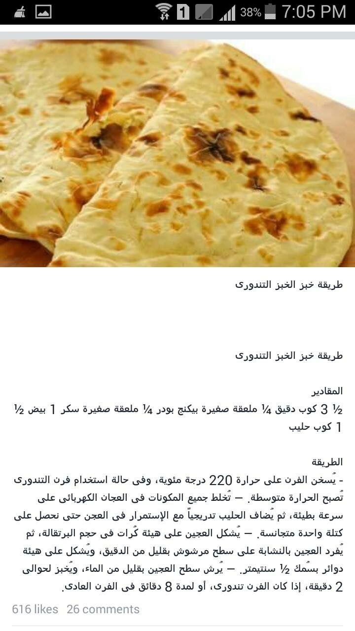 خبز التندوري Ramadan Recipes Food Baking Recipes