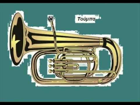 Τα όργανα της ορχήστρας_2.avi - YouTube