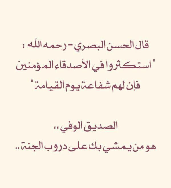 قال الحسن البصري ـ رحمه الله استكثروا في الأصدقاء المؤمنين فإن لهم شفاعة يوم القيامة Arabic Calligraphy Calligraphy