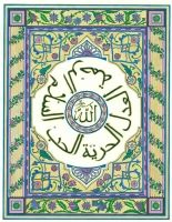 Allah. Love, Peace, Mercy Justice, Freedom