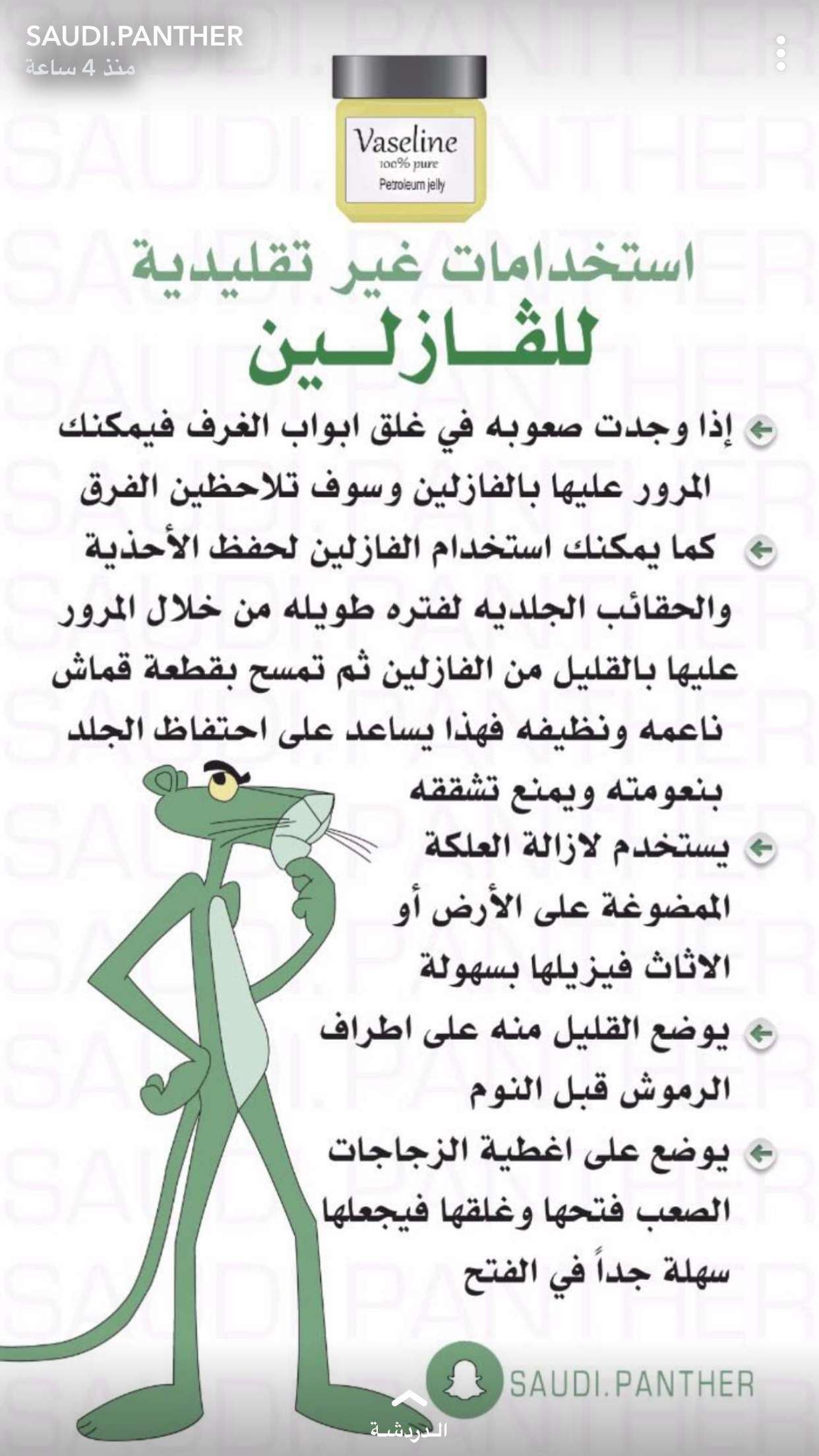 Pin by jan michael on معلومات House cleaning checklist