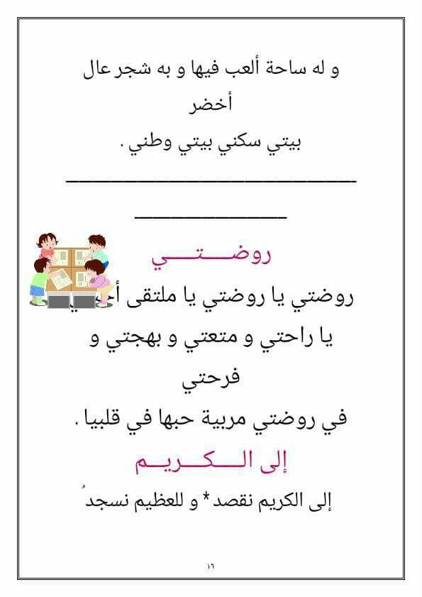 Pin By Asmae On Chanson Enfants Math I 9 Math Equations