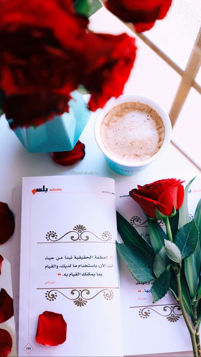 Photo Coffee Coffe Love Photography Lover Instagram Snap تصويري تصوير احترافي سناب صوره ابداع حب عش Wallpaper Quotes Coffee Tumblr Arabic Quotes
