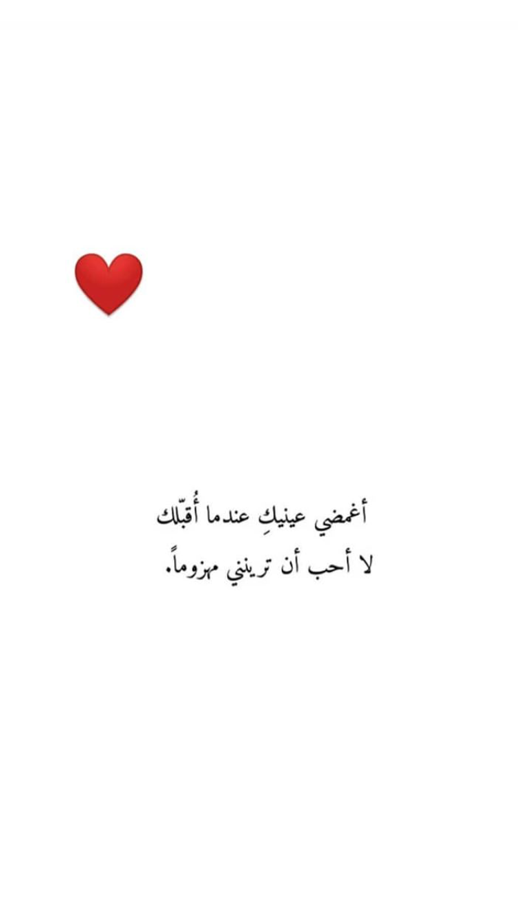 Follow Me Please حب غزل Love عبارات اقتباسات Arabic Love Quotes Short Quotes Love Words Quotes
