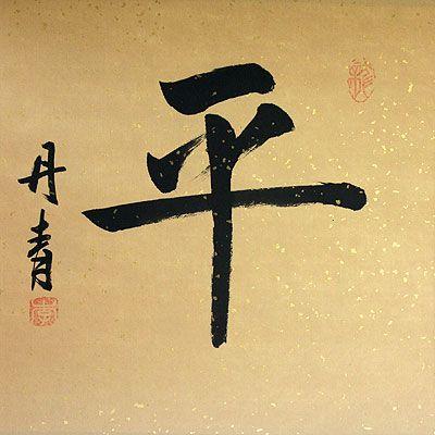 Balance / Peace Chinese and Japanese Kanji Calligraphy Painting ...