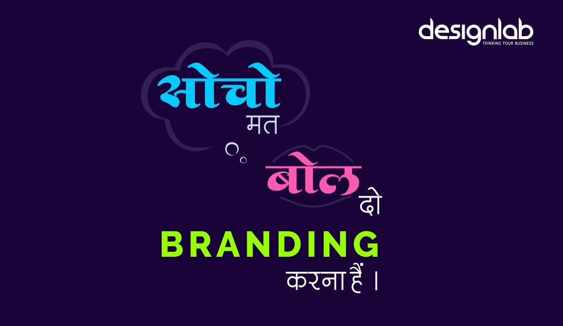 #completebranding #brandingagency #brandingiron #brandingstudio #branding101 #digitalbranding #branddesign #logodesigns #brandingagency #brandingmob #brandingexpert #brandingtips #designing #brandinglogo #brandingconsultant #brandingstrategist #logobranding #brandingspecialist #brandingdesigner #brandingdesign #brandingstrategy #designlab #designlabpune