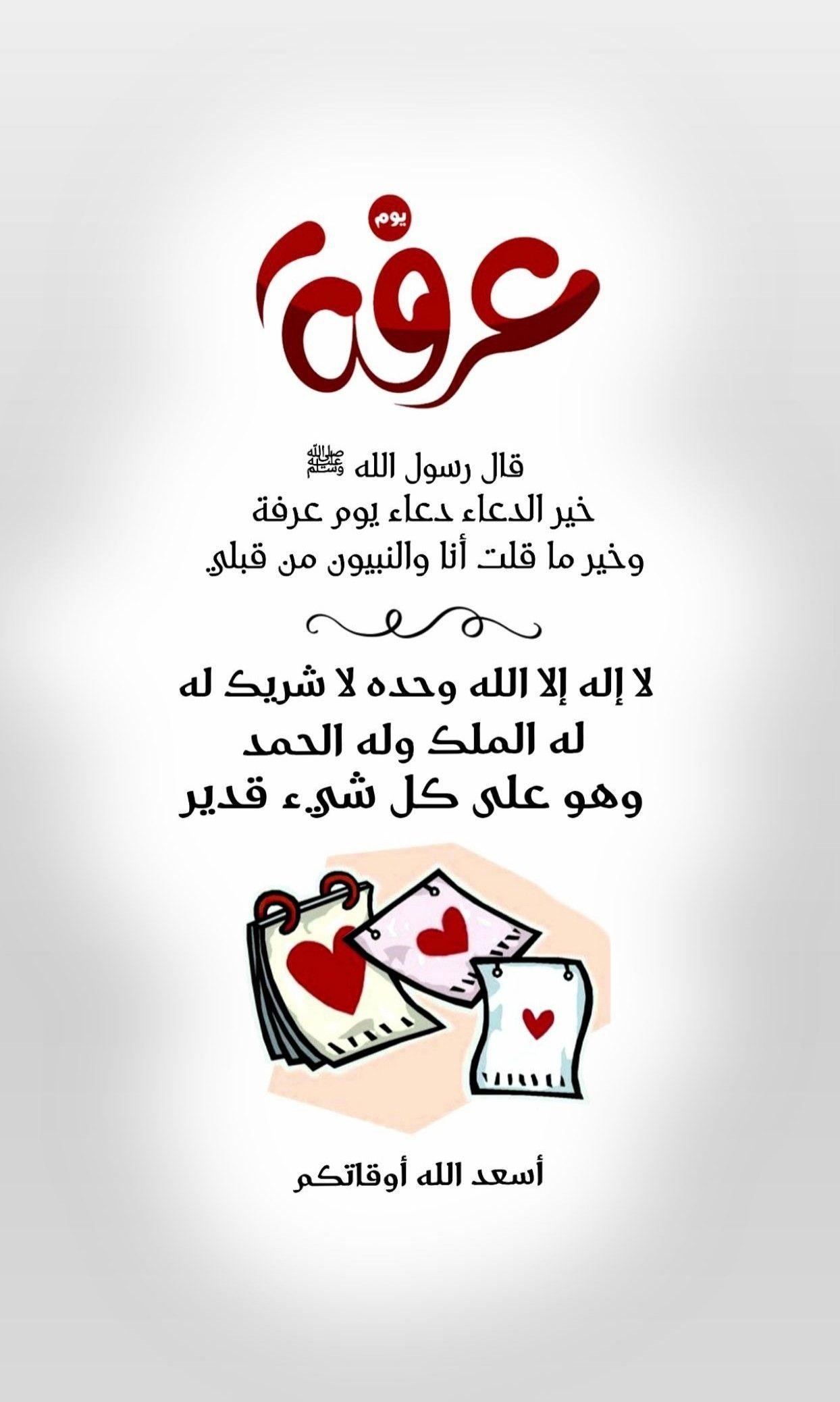 Pin By Rolan Amin On يوم عرفة Quran Quotes Love Good Morning Greetings Quran Quotes