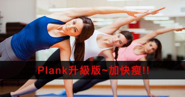 eNews-全球一億人都靠plank瘦下來了