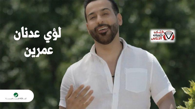 كلمات اغنية عمرين لؤي عدنان Mens Tops Men S Polo Shirt Men