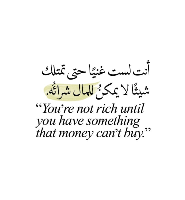Pin By Suliman Ali On Courses Watts Up Arabic English Quotes Quotes Life Quotes
