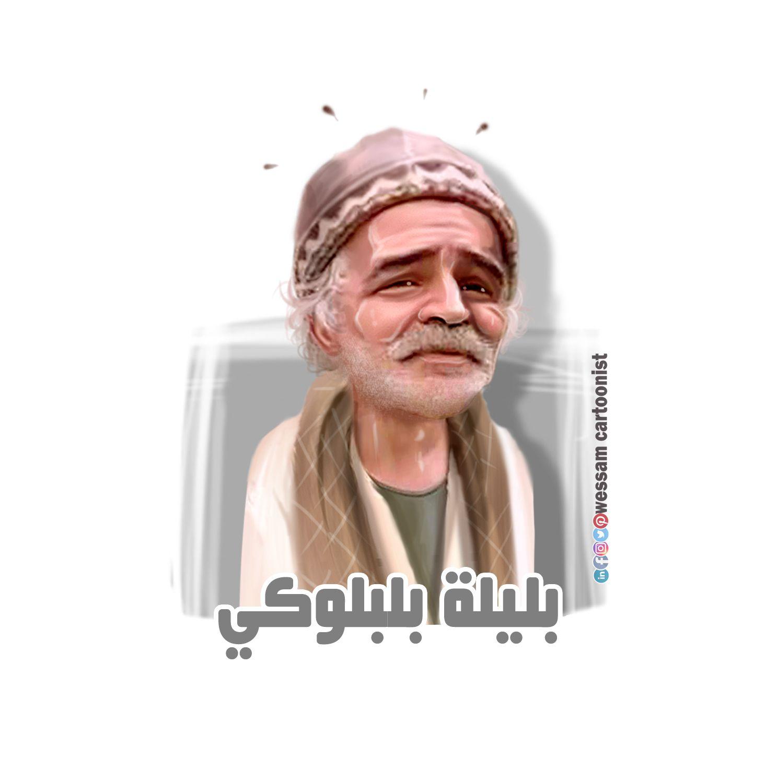 نزار ابو الحجر وسام جمول Emotions Movie Posters Cartoonist