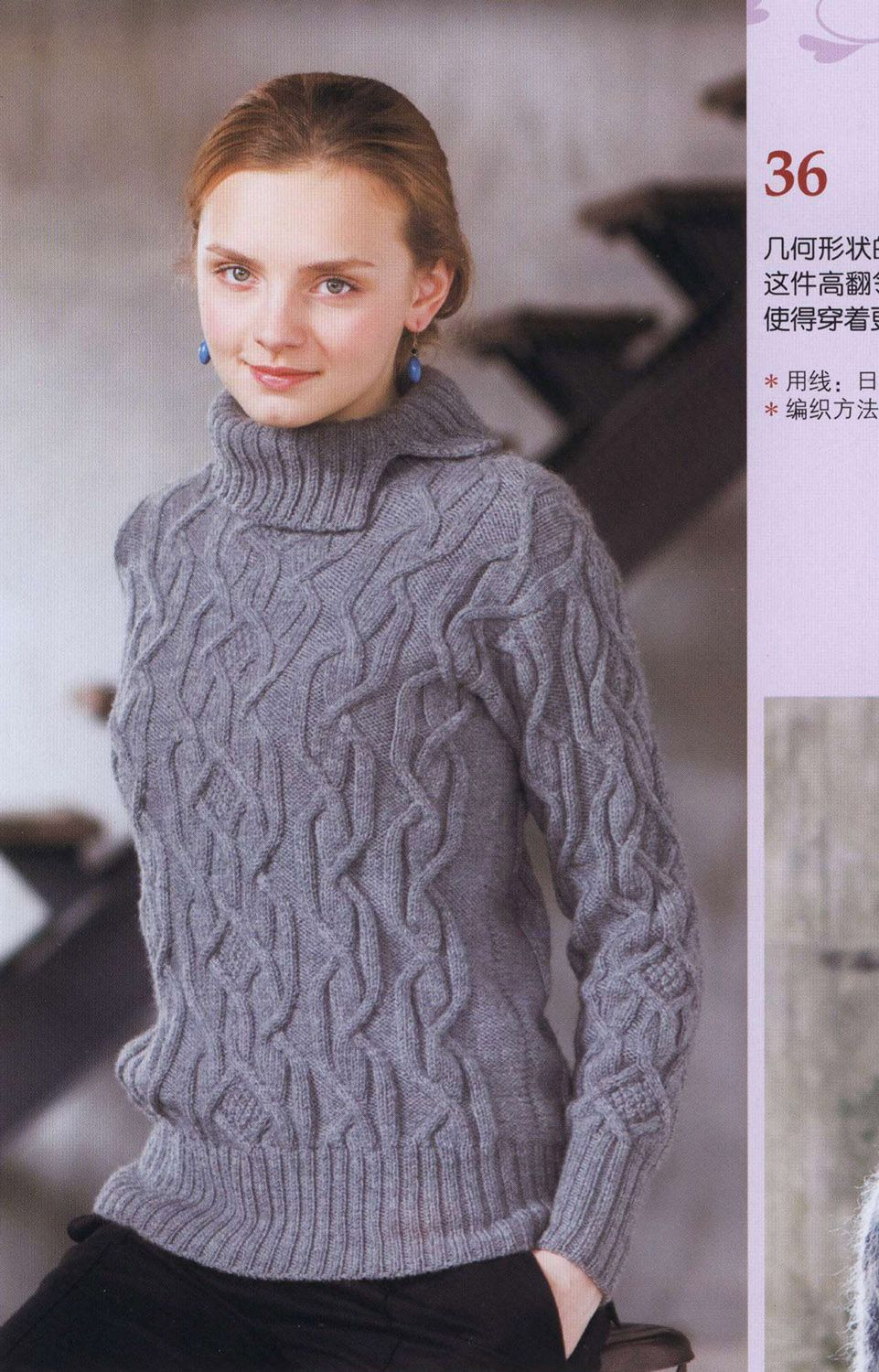 Pullover 36 Haute Couture Knitwear Japanese Knitting