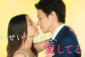 seisei suruhodo aishiteru ep 8 eng sub full episode watch korean drama korean drama online korean drama