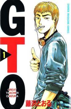 Baka Updates Manga Gto Great Teacher Onizuka Gto Teacher Gto anime iphone wallpaper