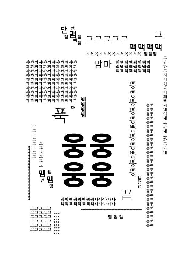 t212_KW_박정민_w09_05