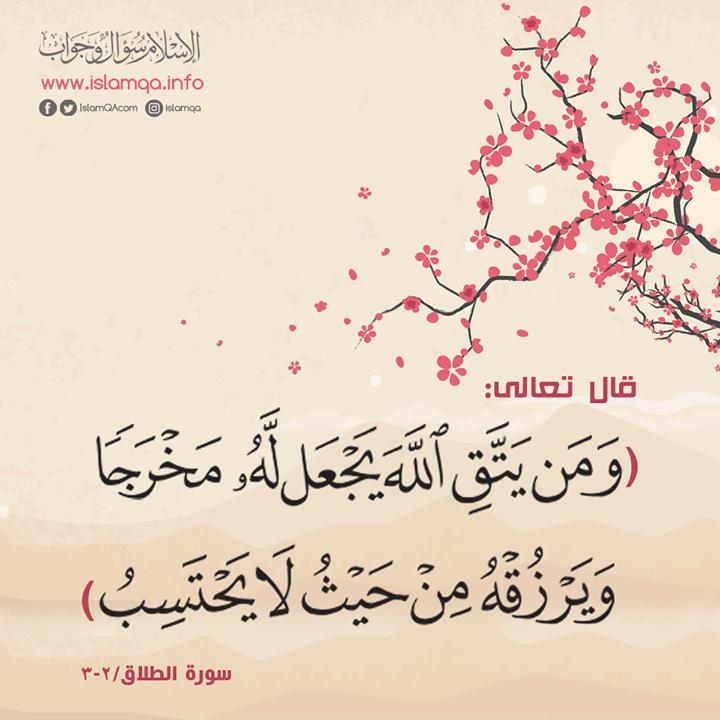 اللهم أسعدنا بطاعتك وارزفنا من فضلك واجعل لنا من كل ضيق مخرجا Wise Quotes Quran Sayings