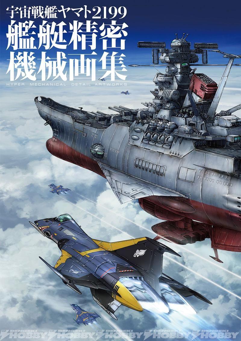 Space Battleship Yamato 2199 - 宇宙戦艦ヤマト2199 | Star Blazers ...