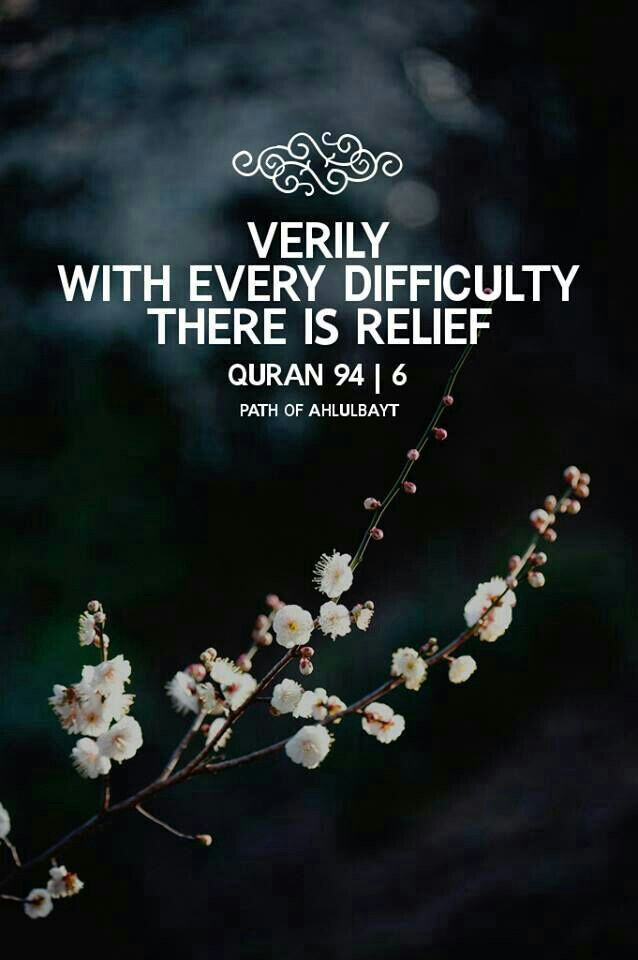 Verily | sayings | Quran quotes, Islam quran, Quran